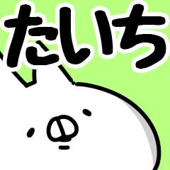 【たいち】専用