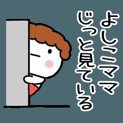 「よしこ」ママ専用@あだ名&名前スタンプ