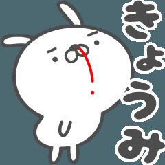 あおいぷん★きょうみ★専用うさぎ☆鼻血