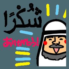 感謝セット(サウジアラビア)