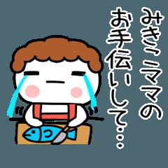 「みきこ」ママ専用@あだ名&名前スタンプ