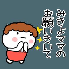 「みきよ」ママ専用@あだ名&名前スタンプ