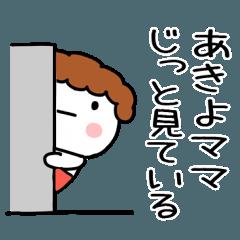 「あきよ」ママ専用@あだ名&名前スタンプ