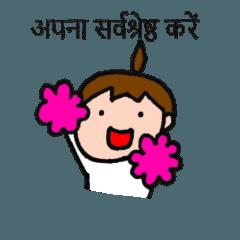 毎日使える、便利なヒンディー語(日常会話)