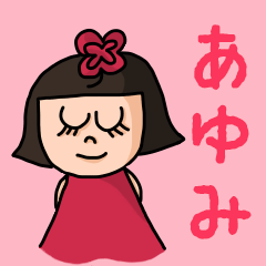 カワイイ『あゆみ』のネームスタンプ