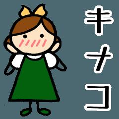 【 キナコ 】 専用お名前スタンプ