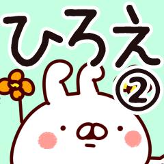 【ひろえ】専用2