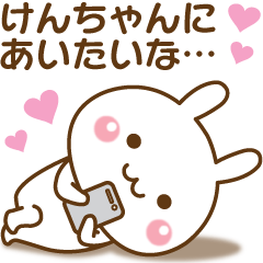 大好きな♥けんちゃん♥へ送るスタンプ