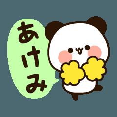 『あけみちゃん』の名前スタンプ