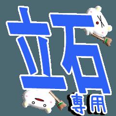 ★立石さん専用★(立石一択)