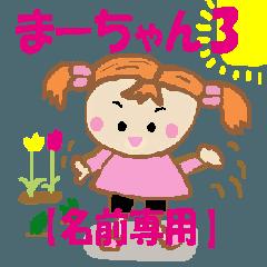 まーちゃん3【あだなor名前専用スタンプ】