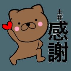 【土井】が使う主婦が作ったデカ文字ネコ2