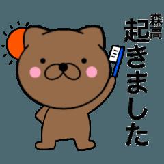 【森高】が使う主婦が作ったデカ文字ネコ