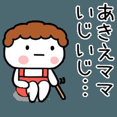 「あきえ」ママ専用@あだ名&名前スタンプ