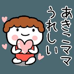 「あきこ」ママ専用@あだ名&名前スタンプ