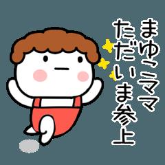 「まゆこ」ママ専用@あだ名&名前スタンプ