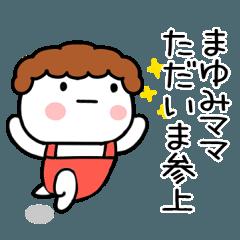 「まゆみ」ママ専用@あだ名&名前スタンプ