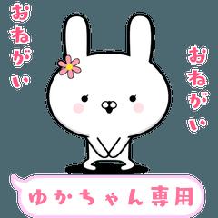 ゆか☆ユカちゃん専用の動く女子スタンプ
