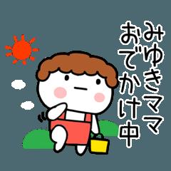 「みゆき」ママ専用@あだ名&名前スタンプ