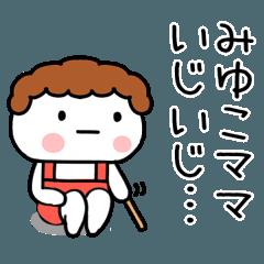 「みゆこ」ママ専用@あだ名&名前スタンプ