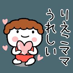 「りえこ」ママ専用@あだ名&名前スタンプ