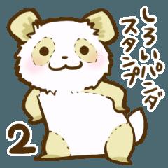 しろいパンダ2