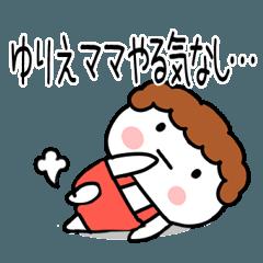 「ゆりえ」ママ専用@あだ名&名前スタンプ