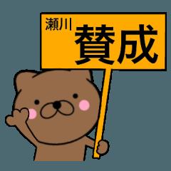 [LINEスタンプ] 【瀬川】が使う主婦が作ったデカ文字ネコ (1)