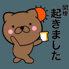 【関根】が使う主婦が作ったデカ文字ネコ