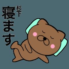 【杉下】が使う主婦が作ったデカ文字ネコ