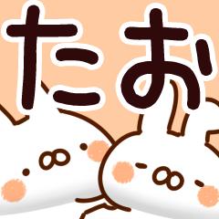 【たお】専用