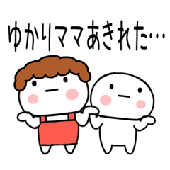 「ゆかり」ママ専用@あだ名&名前スタンプ