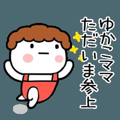 「ゆかこ」ママ専用@あだ名&名前スタンプ