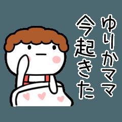 「ゆりか」ママ専用@あだ名&名前スタンプ
