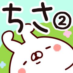【ちさ】専用2