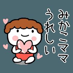 「みかこ」ママ専用@あだ名&名前スタンプ