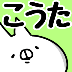 【こうた】専用