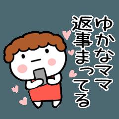 「ゆかな」ママ専用@あだ名&名前スタンプ