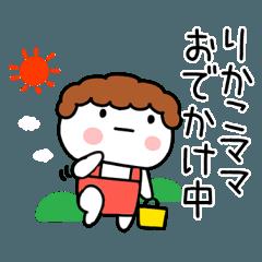「りかこ」ママ専用@あだ名&名前スタンプ