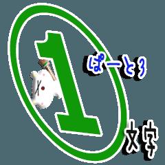 ★1文字系スタンプ3★