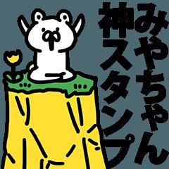 みやちゃん神スタンプ