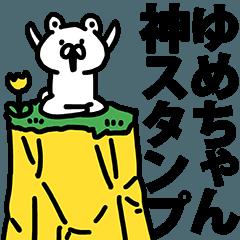 ゆめちゃん神スタンプ