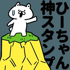 ひーちゃん神スタンプ