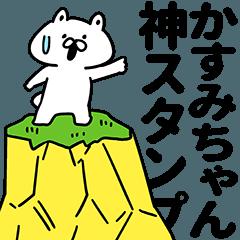 かすみちゃん神スタンプ