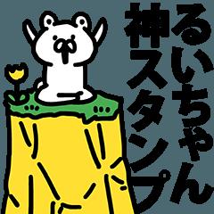 るいちゃん神スタンプ