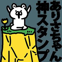 ありさちゃん神スタンプ