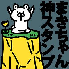 まきちゃん神スタンプ