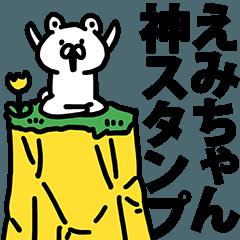 えみちゃん神スタンプ