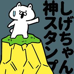 しげちゃん神スタンプ
