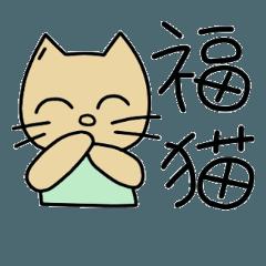 cat good fortune